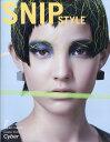 Snip Style (スニップスタイル) 2017年 07月号 [雑誌]