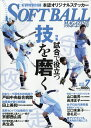 SOFT BALL MAGAZINE (ソフトボールマガジン) 2017年 07月号 [雑誌]