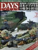 DAYS JAPAN (デイズ ジャパン) 2017年 07月号 [雑誌]