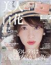 美人百花 2017年 07月号 [雑誌]