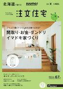 SUUMO注文住宅 北海道で建てる 2017年夏号 [雑誌]