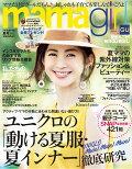 【予約】mamagirl (ママガール) 2017年 07月号 [雑誌]