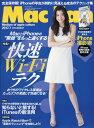 Mac Fan (マックファン) 2017年 07月号 [雑誌]