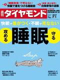 週刊 ダイヤモンド 2017年 7/1号 [雑誌]