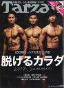 Tarzan (ターザン) 2017年 7/27号 [雑誌]