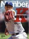 Sports Graphic Number (スポーツ・グラフィック ナンバー) 2017年 7/27号 [雑誌] ランキングお取り寄せ