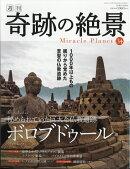 週刊 奇跡の絶景 Miracle Planet (ミラクルプラネット) 2017年 7/4号 [雑誌]