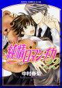 純情ロマンチカ 第22巻 (あすかコミックスCL-DX) [ 中村 春菊 ]