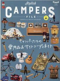 スタイリッシュ・キャンパーズ・ファイル vol.01 (ATMムック)