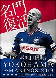 横浜F・マリノス365 エル・ゴラッソ総集編2019 (サンエイムック)