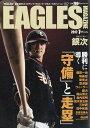 EAGLES MAGAZINE (イーグルス マガジン) 2017年 07月号 [雑誌]