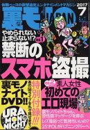 裏モノ JAPAN (ジャパン) 2017年 07月号 [雑誌]