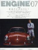 【予約】ENGINE (エンジン) 2017年 07月号 [雑誌]