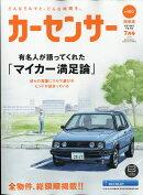 カーセンサー関東版 2017年 07月号 [雑誌]