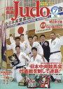 近代柔道 (Judo) 2017年 07月号 [雑誌]