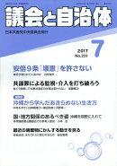 議会と自治体 2017年 07月号 [雑誌]