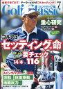 Golf Classic (ゴルフクラッシック) 2017年 07月号 [雑誌]