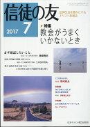 信徒の友 2017年 07月号 [雑誌]