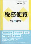 税経通信臨時増刊 税務便覧 平成29年度版 2017年 07月号 [雑誌]