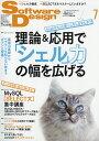 Software Design (ソフトウェア デザイン) 2017年 07月号 [雑誌]