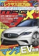 NEW MODEL MAGAZINE X (ニューモデルマガジン X) 2017年 07月号 [雑誌]