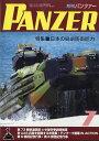 PANZER (パンツァー) 2017年 07月号 [雑誌]