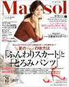 コンパクト版 marisol (マリソル) 2017年 07月号 [雑誌]