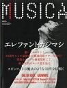 MUSICA (ムジカ) 2017年 07月号 [雑誌]
