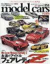 model cars (モデルカーズ) 2017年 07月号 [雑誌]