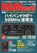 HAM world (ハムワールド) vol.7 2017年 07月号 [雑誌]