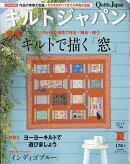 Quilts Japan (キルトジャパン) 2017年 07月号 [雑誌]