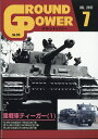 GROUND POWER (グランドパワー) 2017年 07月号 [雑誌]