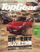 Top Gear JAPAN (トップギアジャパン) 009 2017年 07月号 [雑誌]