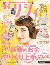 ゼクシィ福岡佐賀 2017年 07月号 [雑誌]
