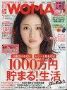 日経 WOMAN (ウーマン) 2017年 07月号 [雑誌]