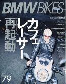 BMW Bikes (ビーエムダブリューバイクス) Vol.79 2017年 07月号 [雑誌]