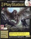 電撃PlayStation (プレイステーション) 2017年 7/13号 [雑誌]
