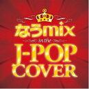 なうmix!! IN THE J-POP COVER mixed by DJ eLEQUITE