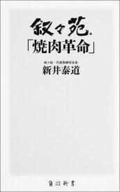 叙々苑「焼肉革命」 (角川新書) [ 新井泰道 ]