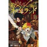約束のネバーランド(16) Lost Boy (ジャンプコミックス)