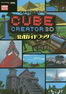 CUBE CREATOR 3D公式ガイドブック