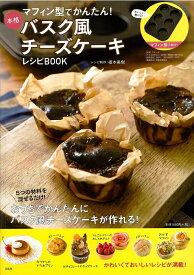 マフィン型でかんたん! 本格バスク風チーズケーキレシピBOOK ([バラエティ])