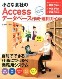 小さな会社のAccessデータベース作成・運用ガイド 業務でバッチリ使える! (Small Business Support) [ 丸の内とら ]