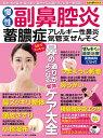 慢性副鼻腔炎・蓄膿症・アレルギー性鼻炎・気管支ぜんそく 3分でスッキリ!鼻の通りがよくなる即効ケア大全 (わかさ…