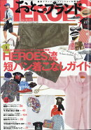 おとこのブランド HEROES (ヒーローズ) 2017年 07月号 [雑誌]