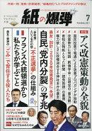 月刊 紙の爆弾 2017年 07月号 [雑誌]