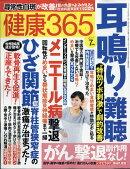 健康365 (ケンコウ サン ロク ゴ) 2017年 07月号 [雑誌]