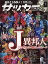 サッカーマガジン 2017年 07月号 [雑誌]
