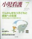 小児看護 2017年 07月号 [雑誌]