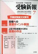 受験新報 2017年 07月号 [雑誌]